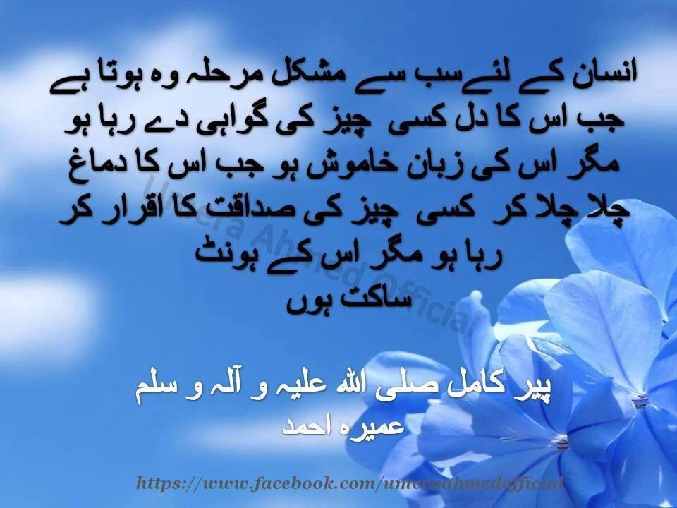 Umera Ahmed Shayari: Thaa Thaa Quotations :p