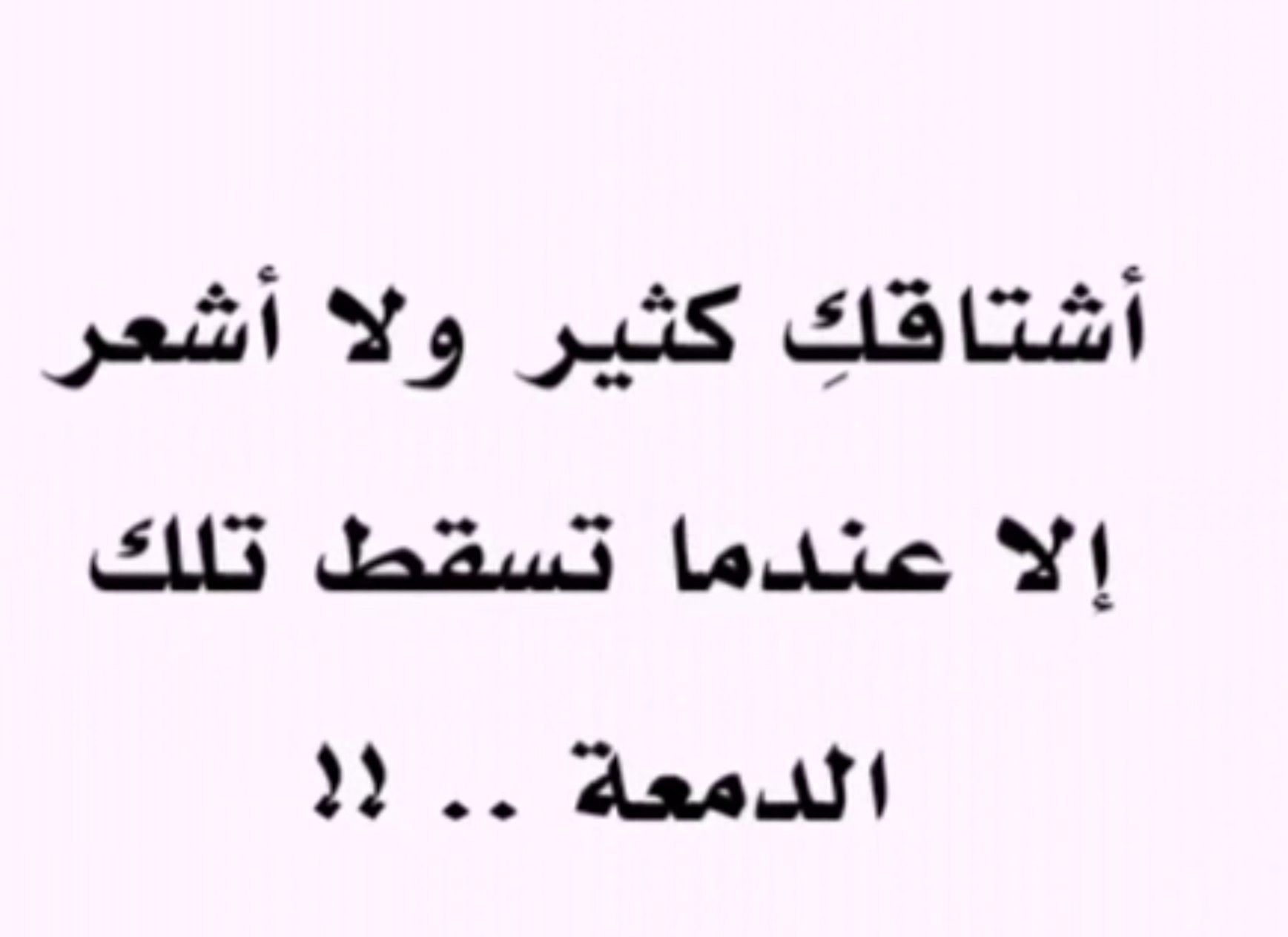 اشتقت لك يا نور عيني Math Math Equations Arabic Calligraphy