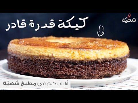طريقة عمل كيكة قدرة قادر Food Dessert Recipes Desserts