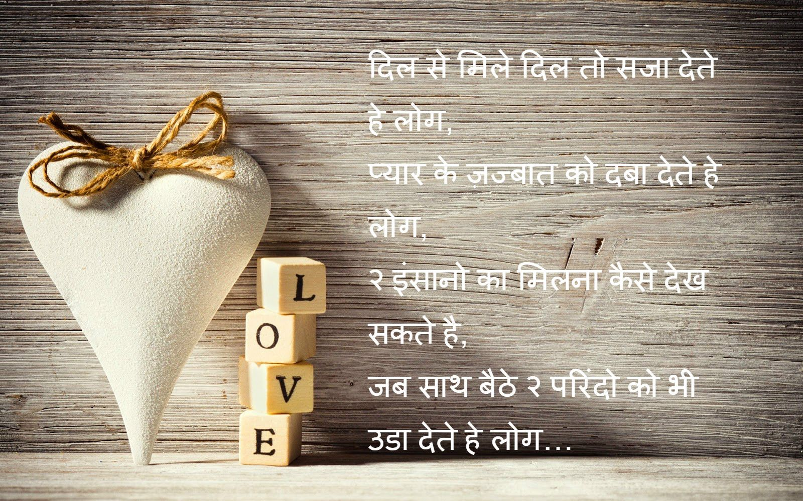 Wallpaper download love shayri - Hindi Shayari Love Shayari Images Sad Shayari Wallpapers Happy New