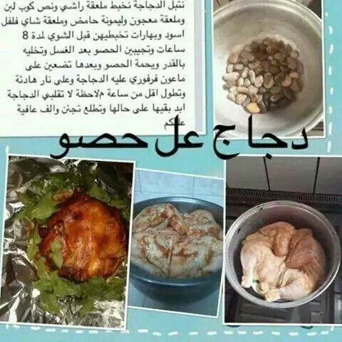 Pin By Nawal Taha On Cooking Recipes Cooking Recipes Food Food And Drink
