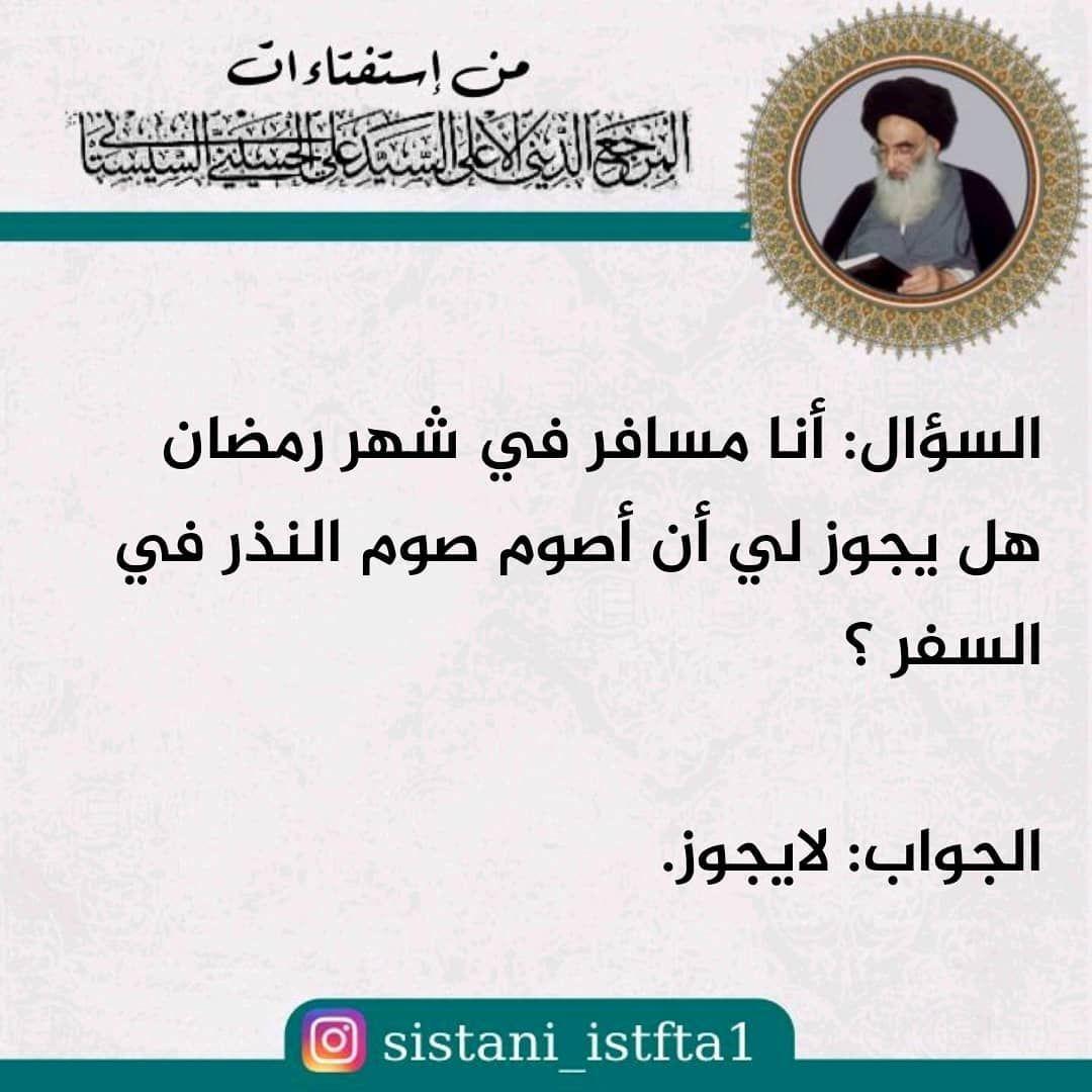 إستفتاءات السيد السيستاني On Instagram صلوا على محمد وآل محمد السيستاني Instagram Movie Posters Movies