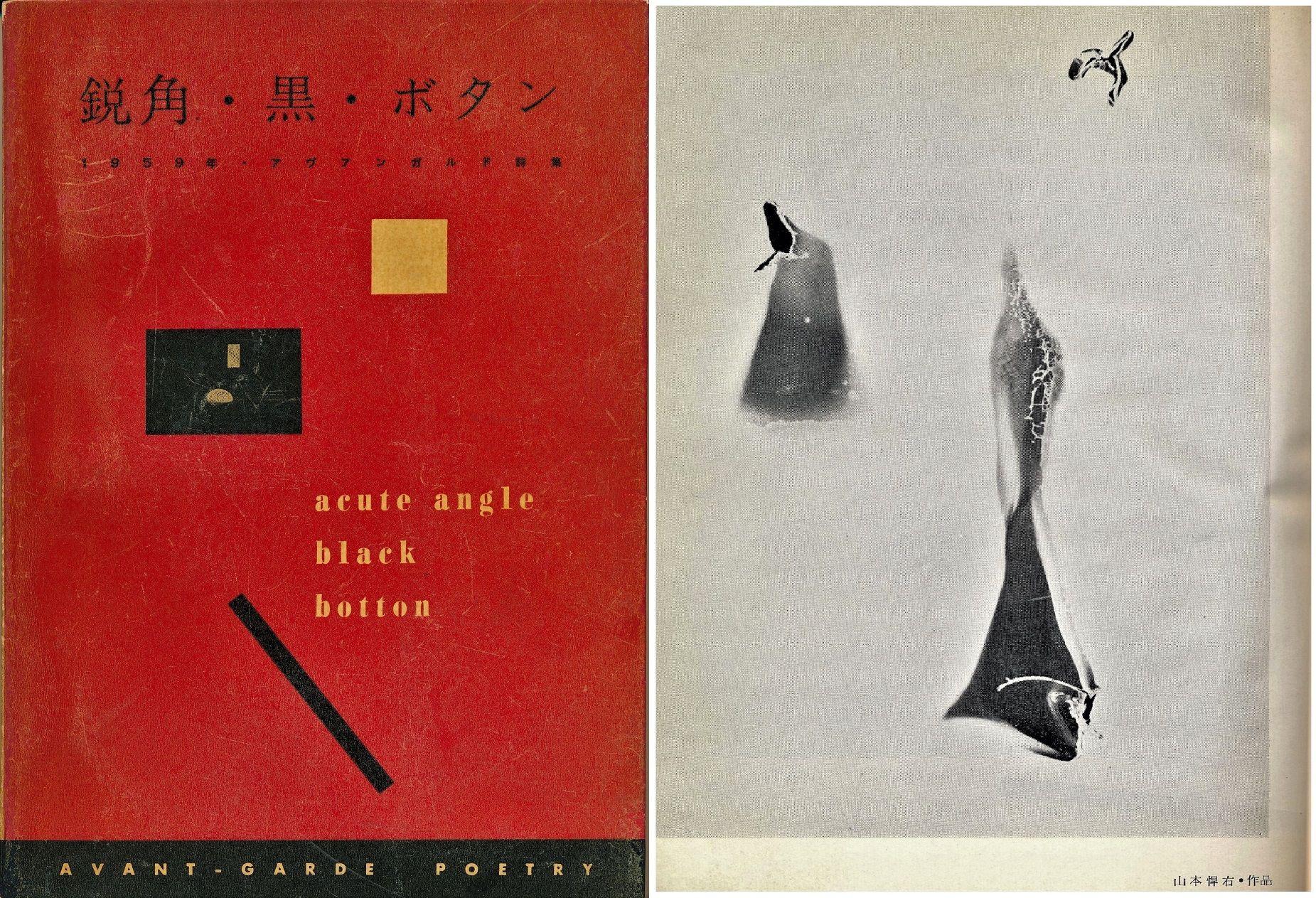 """作品"""" 山本悍右 1959年アヴァンギャルド詩集「鋭角・黒・ボタン」掲載 ..."""