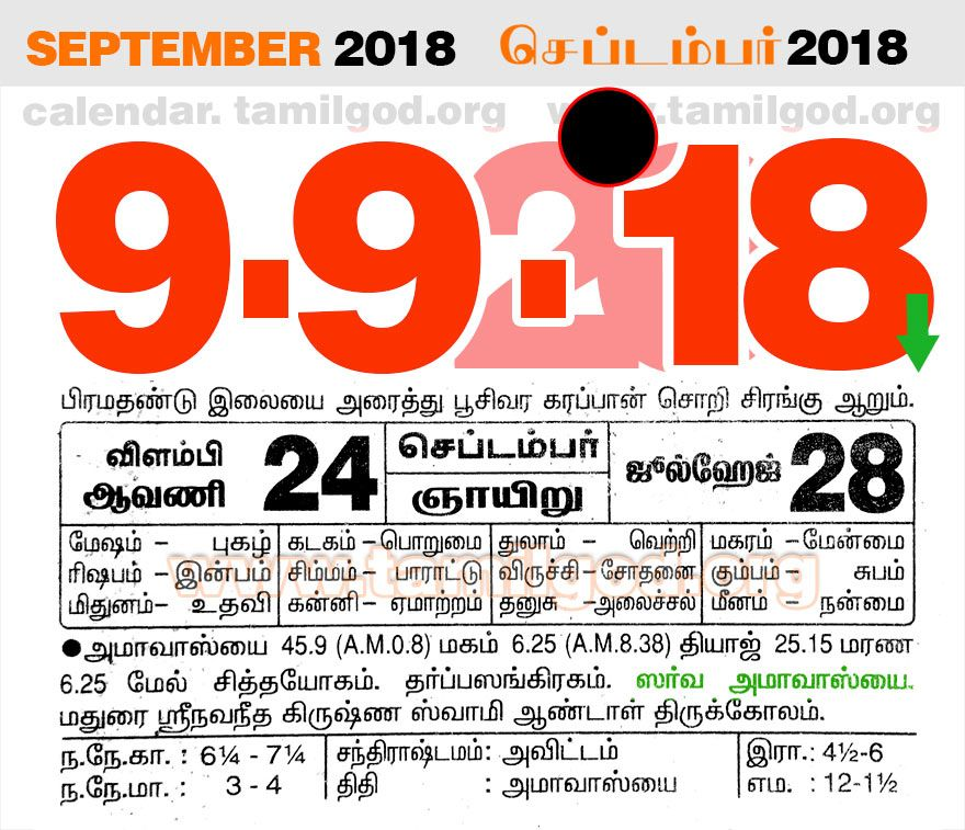 September 2018 Calendar Tamil Daily Calendar For The Day 9 09