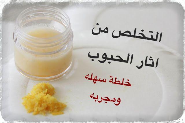 أناقة مغربية خلطات طبيعية للتخلص من اثار الحبوب Ale Food Blog