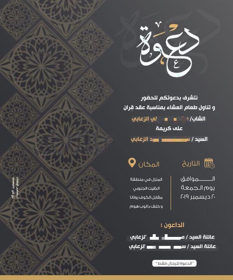 Pin By Haneen On حنين Wedding Cards Images Wedding Card Design Frame Border Design