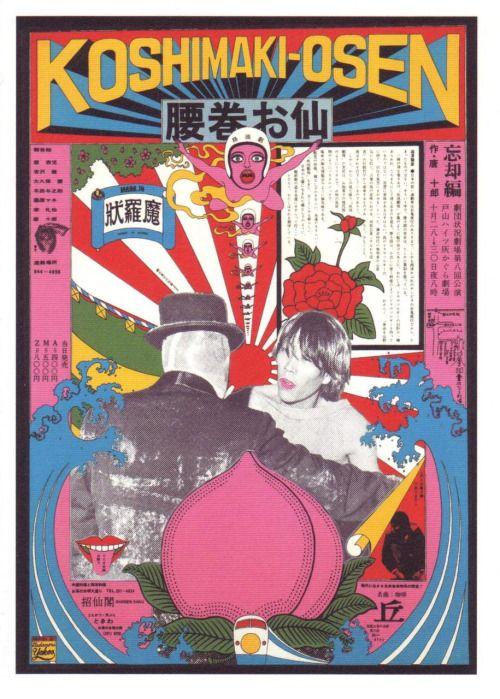 Japanese Poster Design: Blossom butts; at the public bath.koshimaki-osen (1966). Tadanori Yokoo.