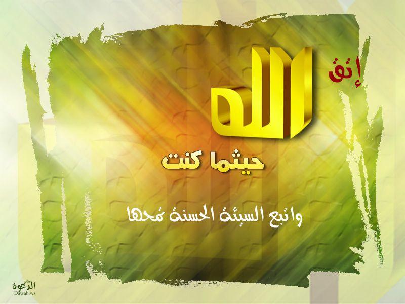 خلفيات شاشة اسلامية متحركة صور دينيه صورة اسلامية Islamic Images Chip Bag Positive Thinking