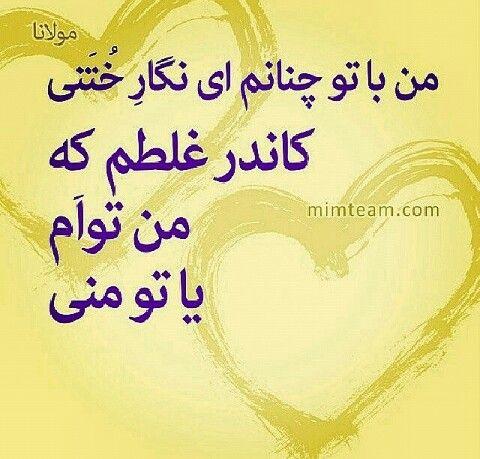 مولانا Quotes And Notes Persian Poem Cool Words