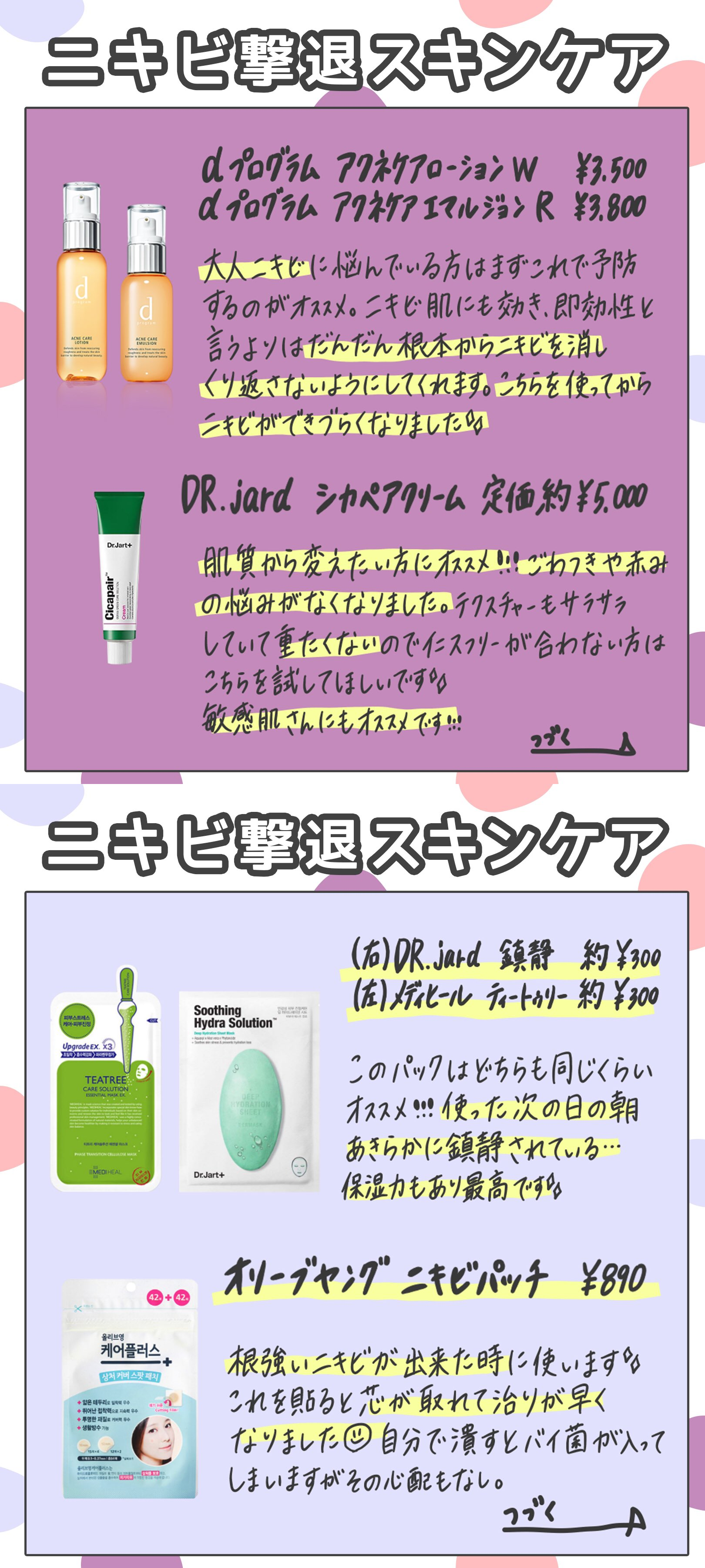 Skiena コスメ スキンケア On Twitter Care How To Make Makeup