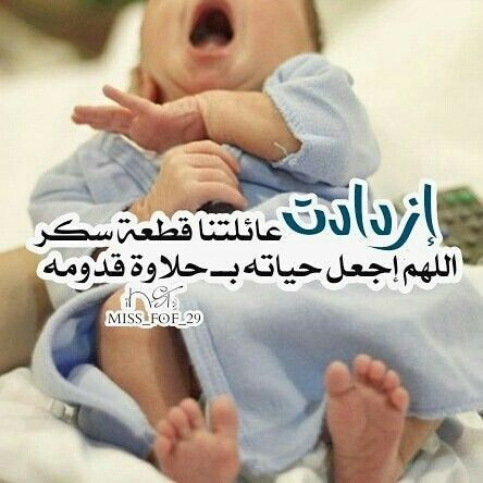 Pin By يارب رحمتك On Quotes Mix Baby Messages Cute Baby Girl Pictures Baby Quotes