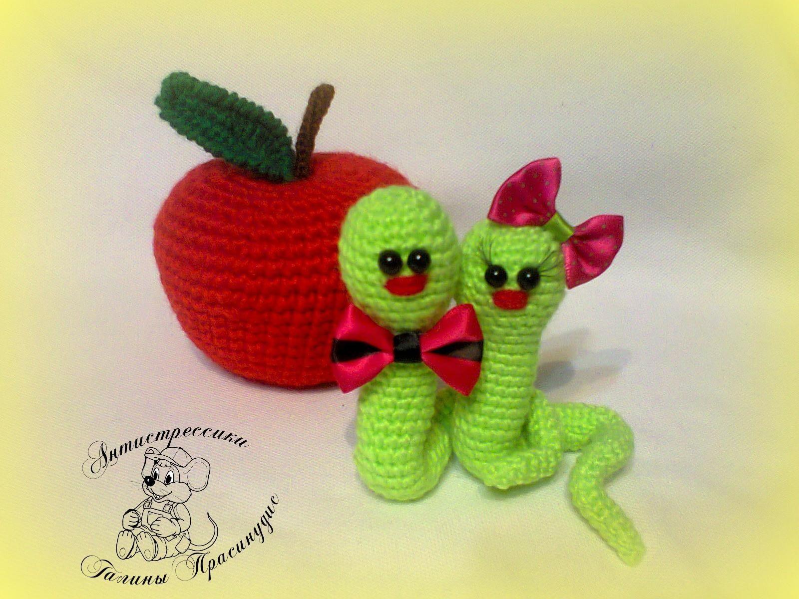 Вязанное яблочко с червячком