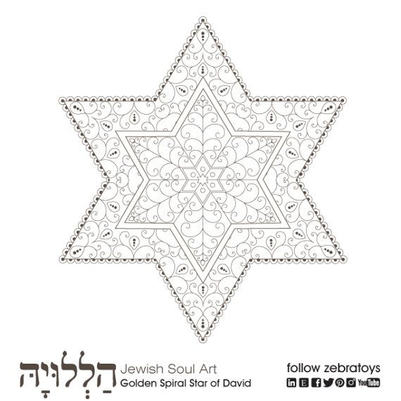 Stars Of David Golden Spiral Passover Coloring Page 1 Printable