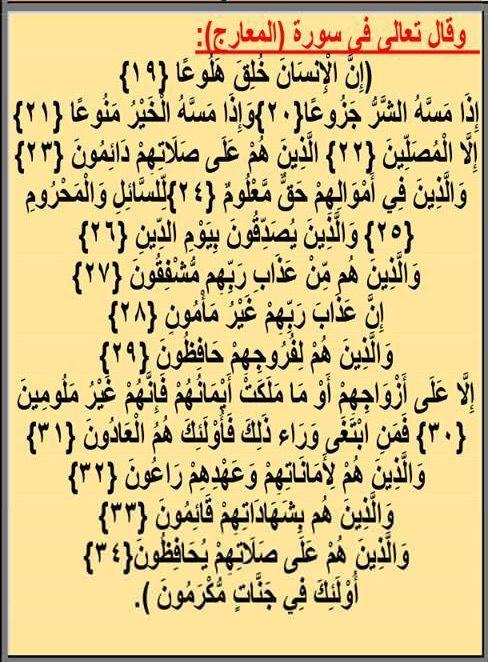 على صلاتهم دائمون على صلاتهم يحافظون ختم بالمحافظة على الصلاة كما افتتح بالدوام عليها وهذا نظير ما جاء في سورة المؤمنون Math Mind Map Arabic Calligraphy