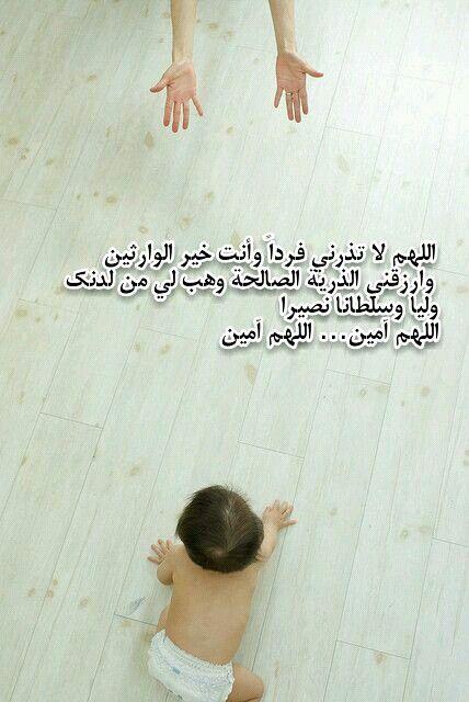 اللهم ارزق كل محروم بالذرية الصالحة إنك رؤوف رحيم Duaa Islam Islamic Pictures Islam Hadith