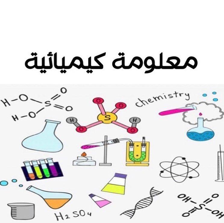 الفلاش مادته الفعالة هي كلوريد الهيدروجين Hcl وأبخرتها سامة وقاتلة تزداد خطورة الفلاش عند خلطه مع المبيضات مثل الكلوركس المحتوي على Kids Rugs Chemistry Decor