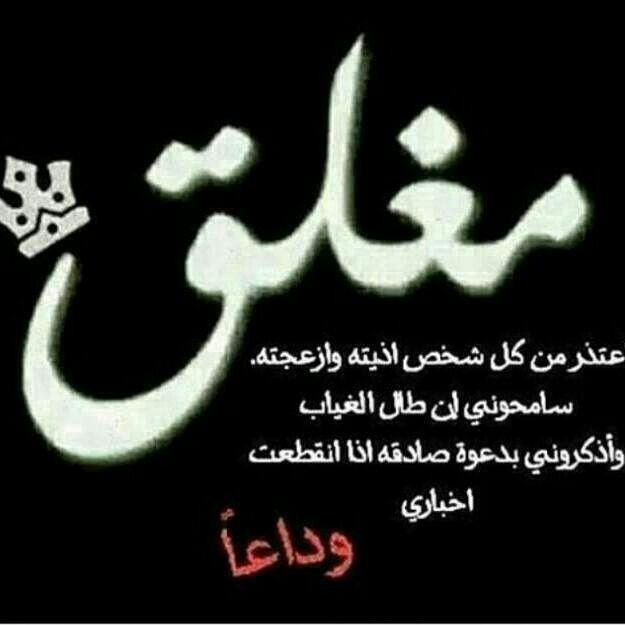 مغلق لفتره ربي يسعدكم و اذكروني بدعوه ولكم بالمثل Funny Arabic Quotes Arabic Words Words