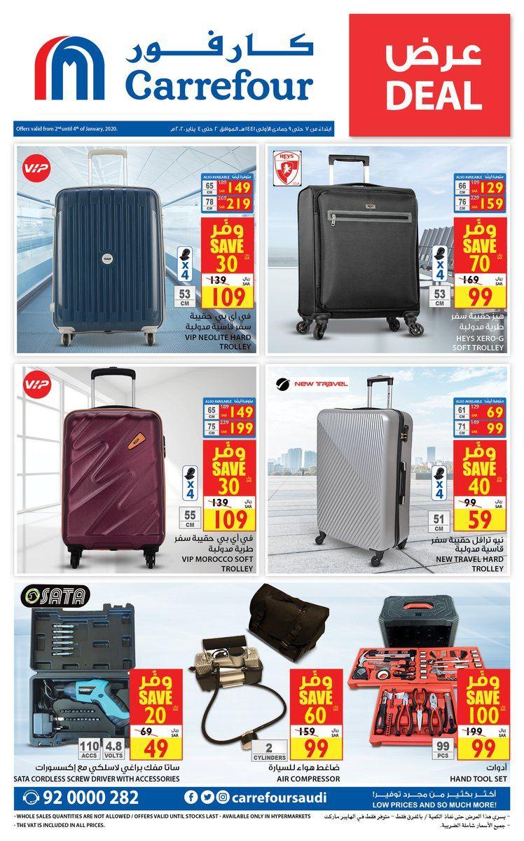عروض كارفور عروض رائعة في كارفور بين ٧ و٩ جمادى الأولى عروض كارفور السعودية Majidalfuttaim Greatmoments Heys Luggage Suitcase