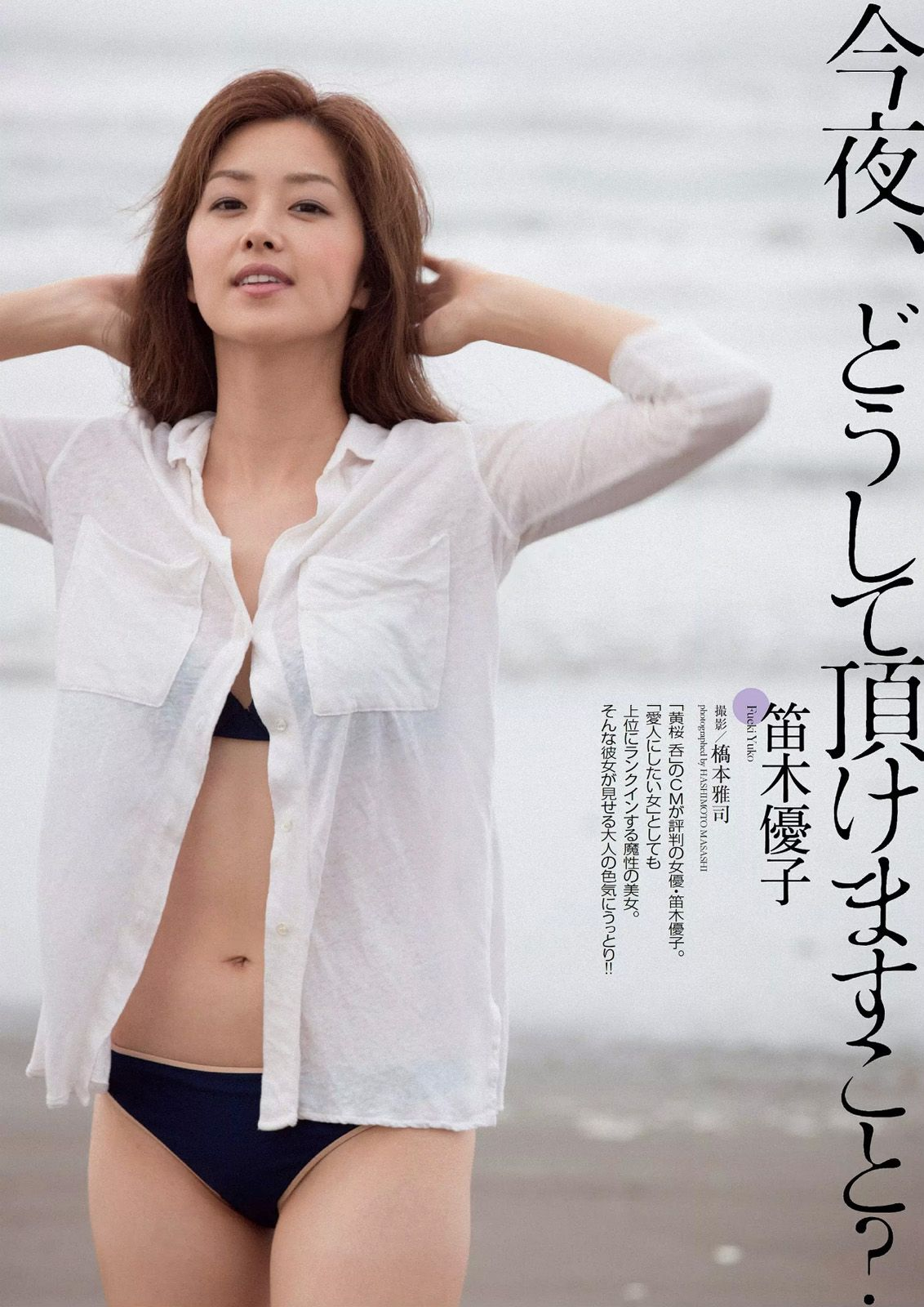 Watch Yuko Fueki video