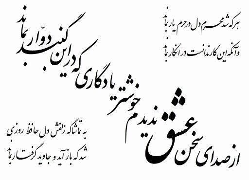 حافظ از صدای سخن عشق ندیدم خوشتر یادگاری که در این گنبد دوار بماند Persian Poem Calligraphy Farsi Calligraphy Art Persian Poetry