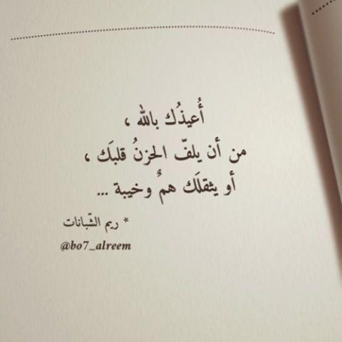 اعيذك بالله Words Beautiful Words Quotes