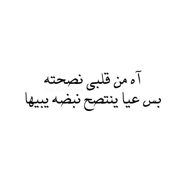 Znfr محمد عبده اعترفلك Words Quotes Pop Art Canvas Arabic Quotes