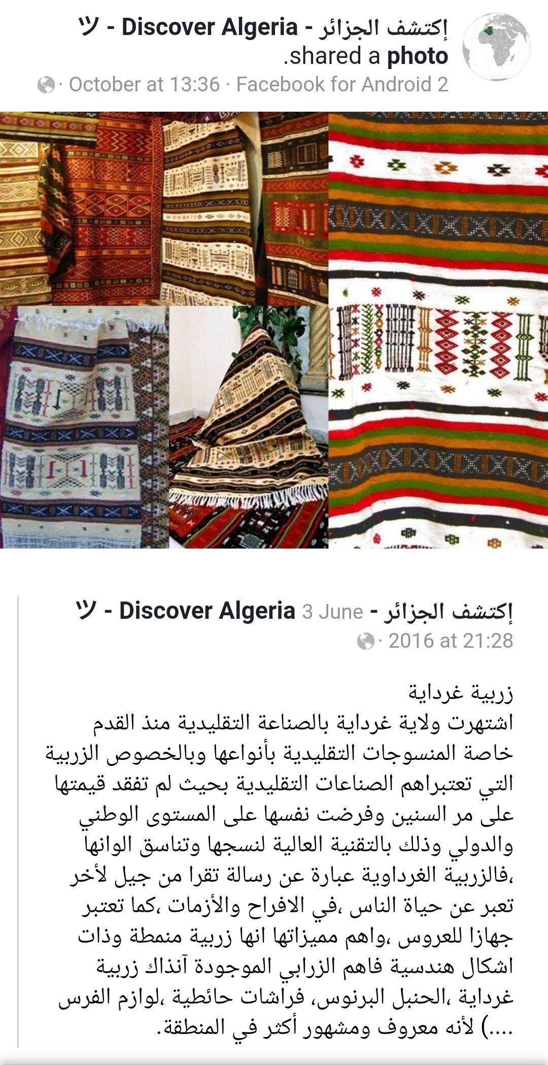 زربية غرداية اشتهرت ولاية غرداية بالصناعة التقليدية منذ القدم خاصة المنسوجات التقليدية بأنواعها وبالخصوص الزربية التي ت Algerian Italian Charm Bracelet Algeria