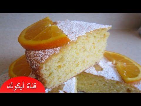 4 كيكة البرتقال الرائعة بمكونات بسيطة سهلة التحضير Youtube Food Culinary Cake