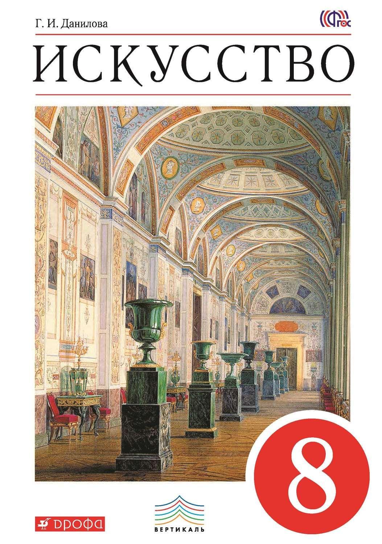 гдз по искусству 9 класс данилова учебник