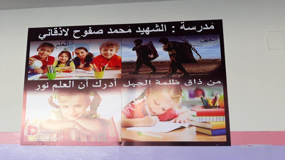 بنر مدرسة من ذاق ظلمة الجهل أدرك أن العلم نور مصطفى نور الدين Polaroid Film Film Bookmarks