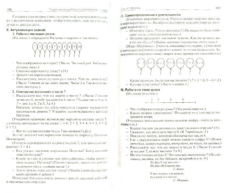 Г д з 7 класс русский язык с д ашурова
