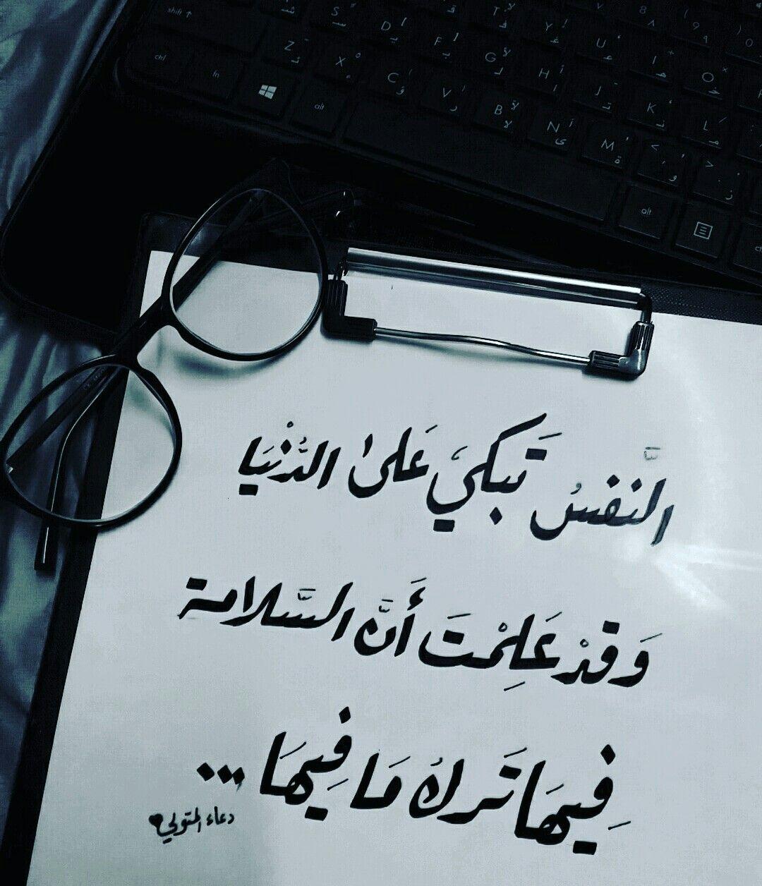 الن ف س ت ب ك ي ع ل ى الد ن ي ا و ق د ع ل م ت أ ن الس ل ام ة ف يه ا ت ر ك م ا ف يه ا Calligraphy Arabic Calligraphy