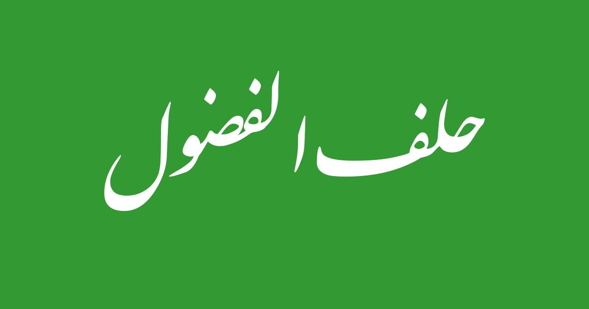 ما المقصود بحلف الفضول Calligraphy Arabic Calligraphy