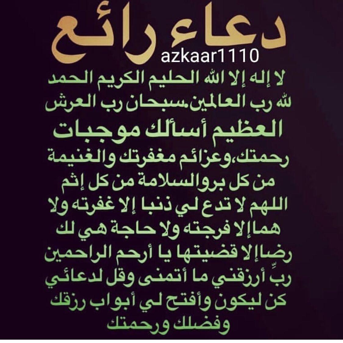 Pin By Ji Ji On أدعية Islamic Quotes Islam Ramadan