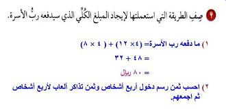 الرياضيات أول متوسط الفصل الدراسي الأول Math Math Equations
