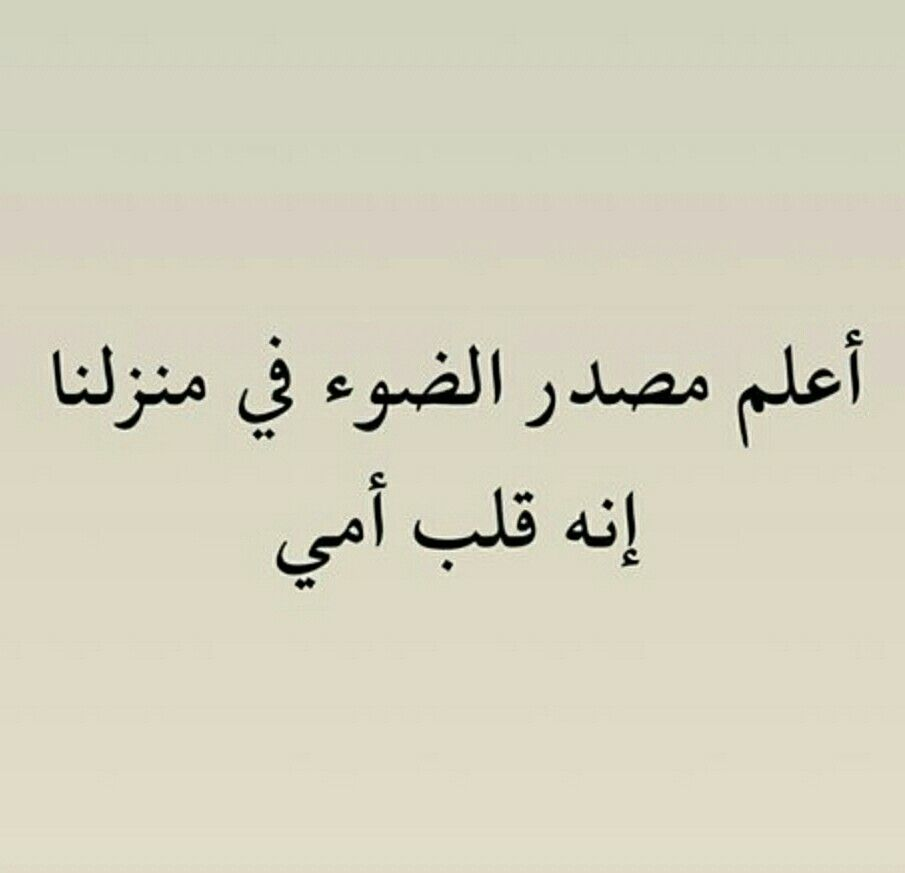 Pin By إيلا On أمي Love You Quotes My Love