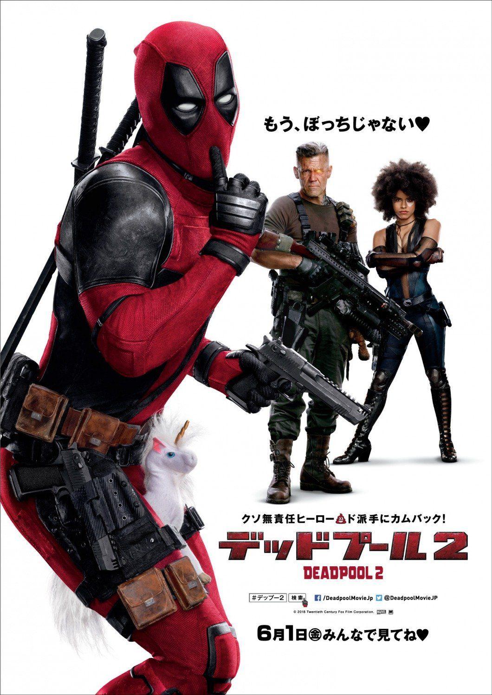 Gostaria De Saber Um Pouco Mais Sobre Um Filme Onde A Zueira E Sem Limites E Sem Nocao Apresento Deadpool 2 Filme Deadpool Poses Engracadas Deadpool Engracado
