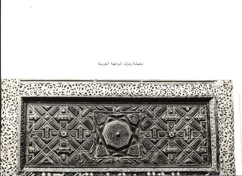 الأجزاء المتبقية بعد الحريق من منبر صلاح الدين الأيوبي بالقدس الشريف Arabesque Clutch