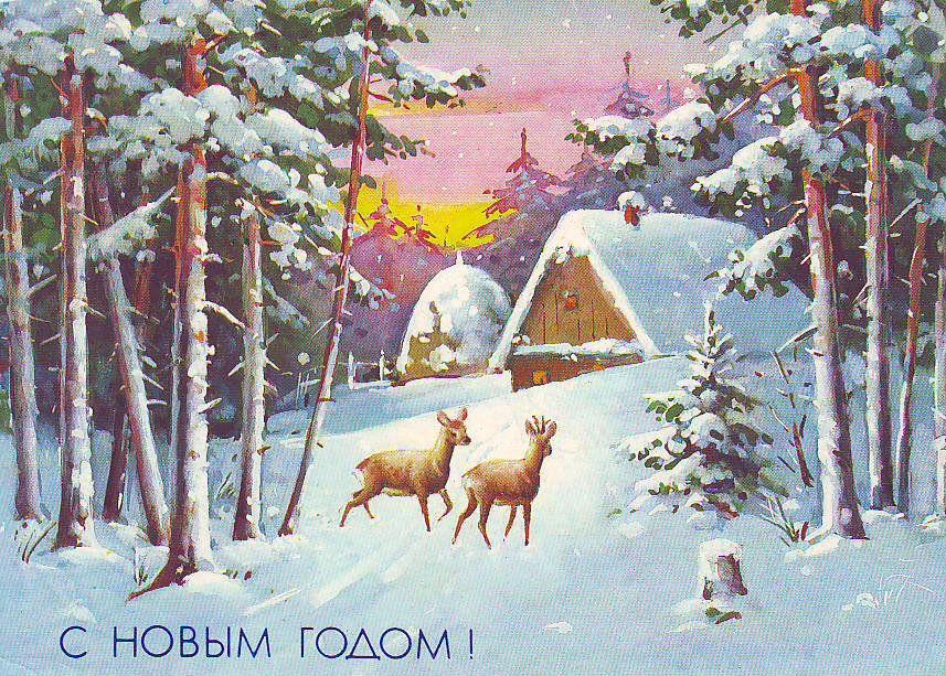 Новогодние открытки с зимним пейзажем 80 годов, анимашки