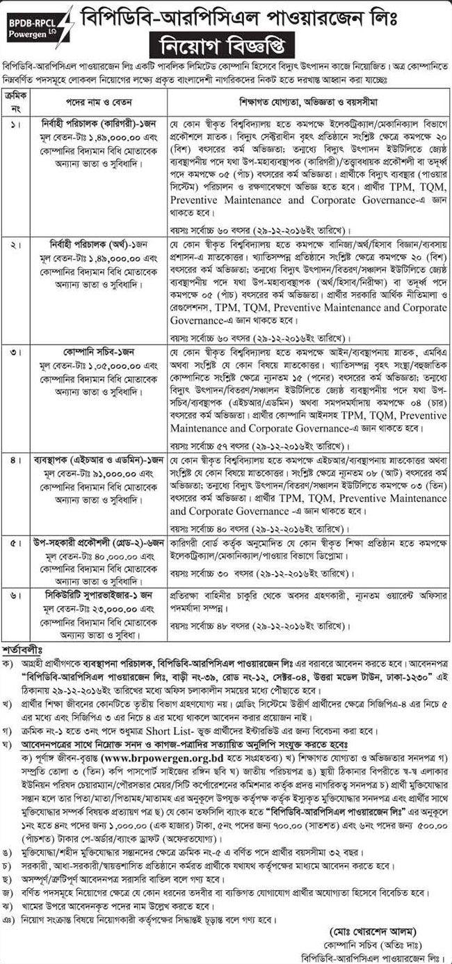 BpdbRpcl Powergen Ltd Job Circular  Job Circular