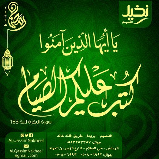 يا أيها الذين آمنوا كتب عليكم الصيام نخيل القصيم رمضان رمضان كريم صيام قيام خير قرآ Neon Signs Neon Arabic Calligraphy