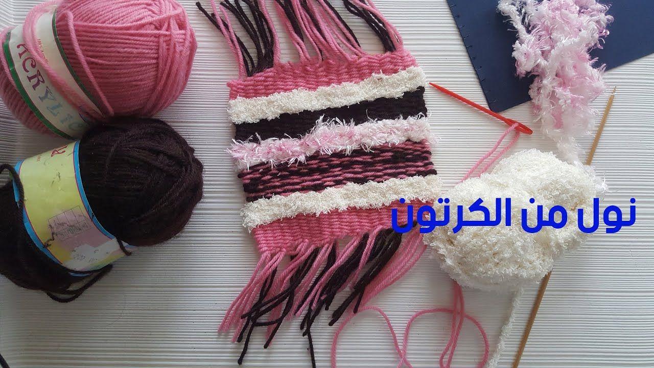 النسيج الشعبي أصالة وجمال وحدة النسيج جزء 2 اصنع نول من الكرتون Zentangle Zentangle Art