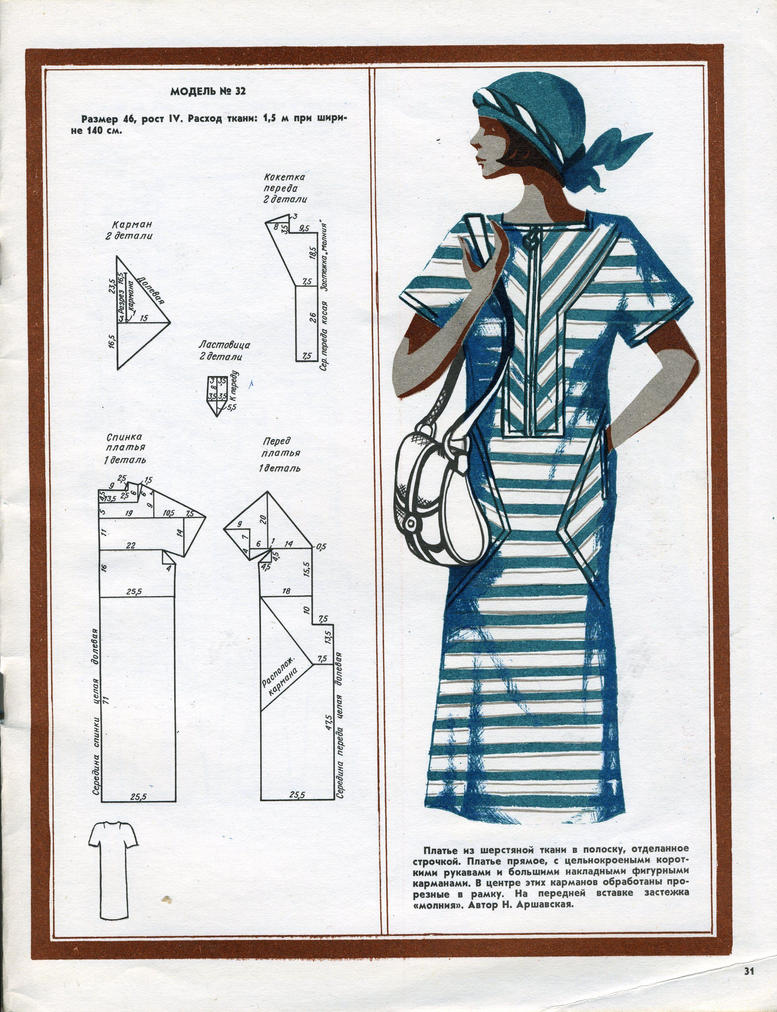 Moda-78 | Sewing | Pinterest | Costura, Moldes para vestidos y Patrones