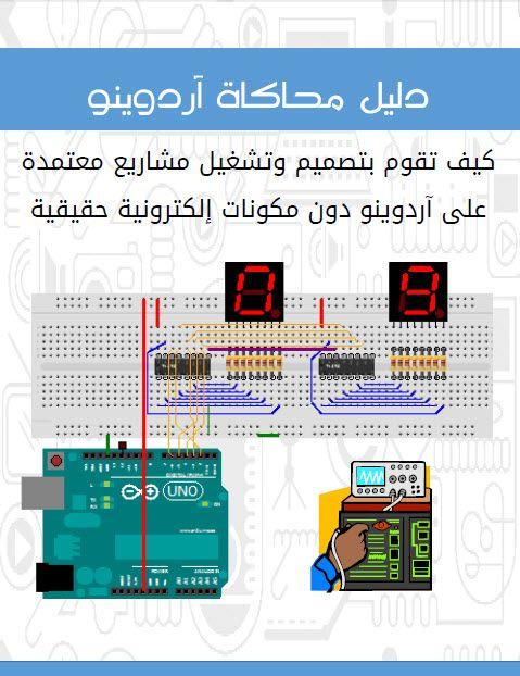 كتاب دليل محاكاة الاردوينو لعبد الله علي Pdf Electronic Bubble Arduino Books Ebooks Free Books Book Club Books