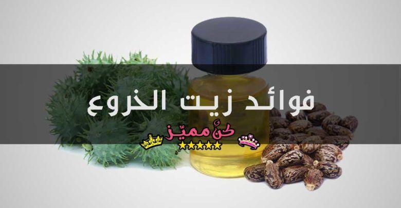فوائد زيت الخروع للإمساك والبطن وإنقاص الوزن Castor Oil Benefits Castor Oil Oils
