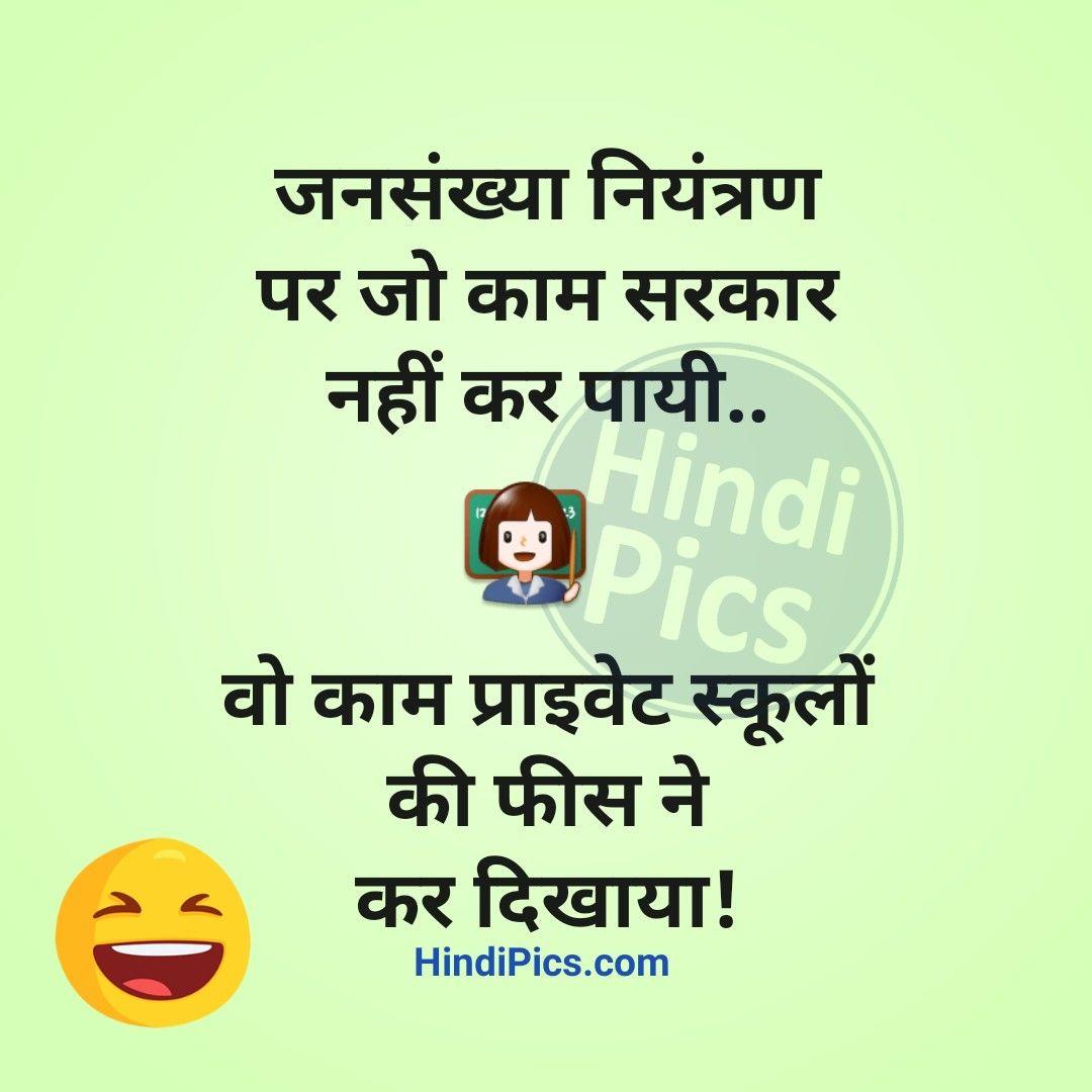 Hindi Jokes on Private School, Funny Status Quotes   Funny status ...