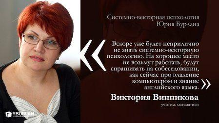 Отзывы о тренинге по Системно-векторной психологии Юрия Бурлана Виктория, учитель математики http://www.yburlan.ru/results/review16636