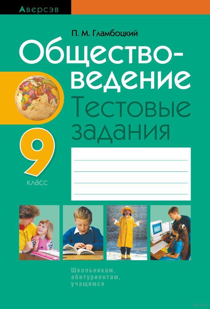 Готовая рабочая тетрадь по обществоведению 9 класс