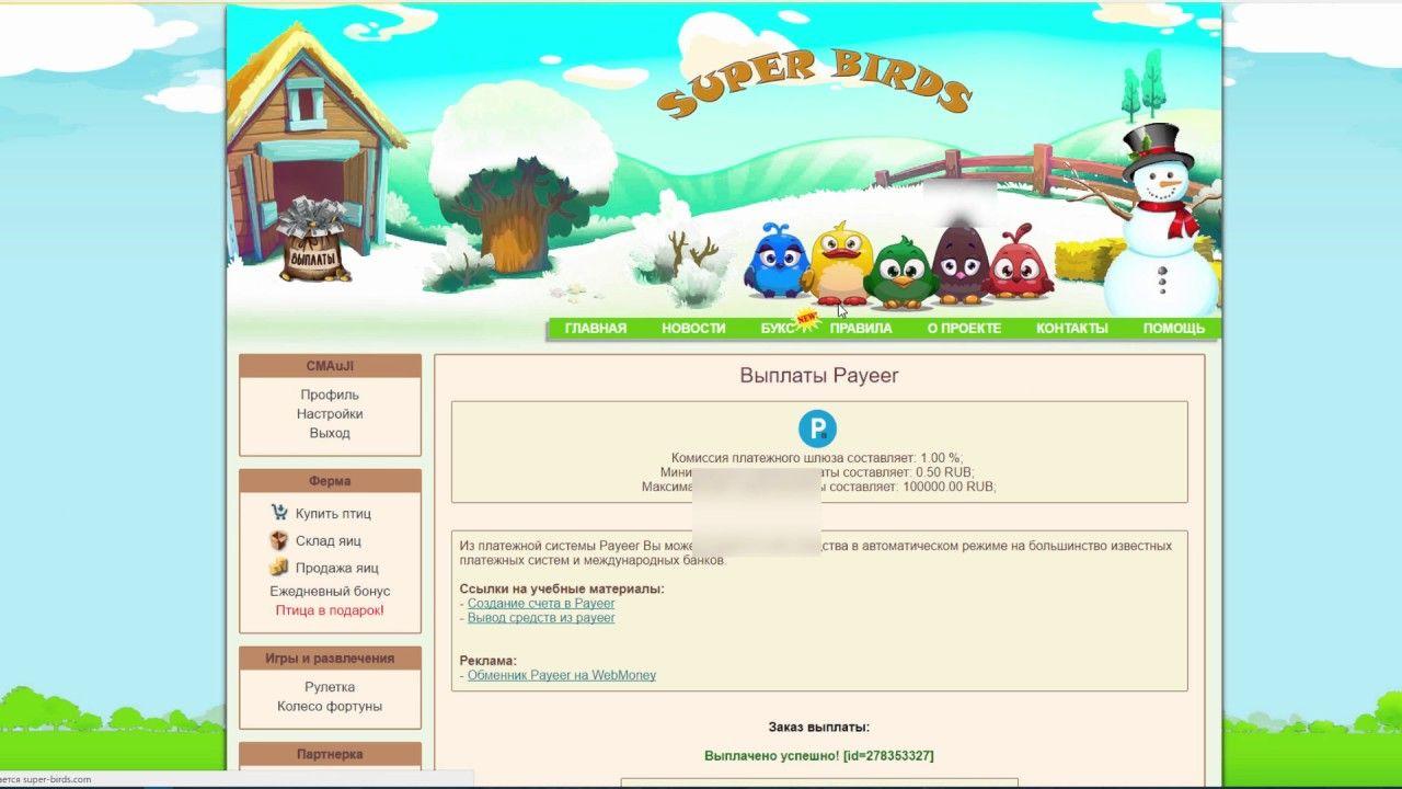 Игры на деньги онлайн без вложений