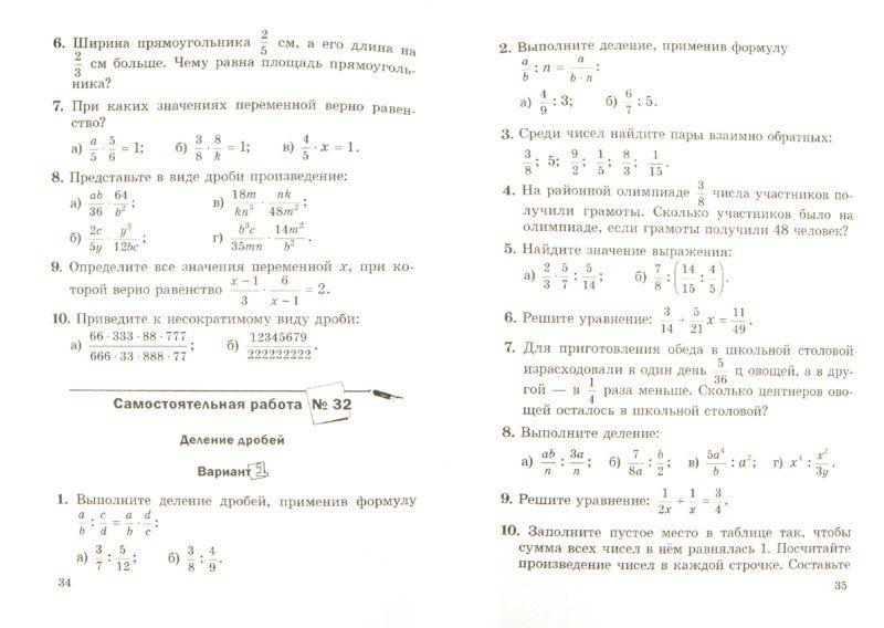 Скачать контрольные работы по математике 8 класс